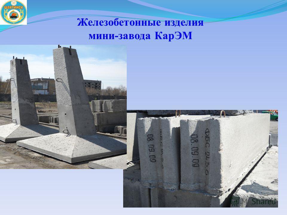 Железобетонные изделия мини-завода КарЭМ