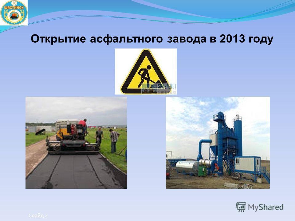 Слайд 2 Открытие асфальтного завода в 2013 году
