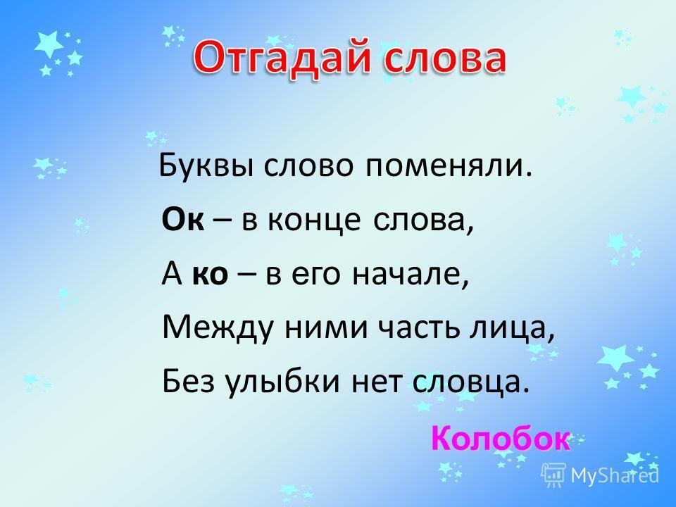Буквы слово поменяли. Ок – в конце слова, А ко – в его начале, Между ними часть лица, Без улыбки нет словца. Колобок