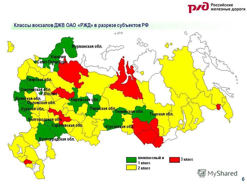 6 Классы вокзалов ДЖВ ОАО «РЖД» в разрезе субъектов РФ