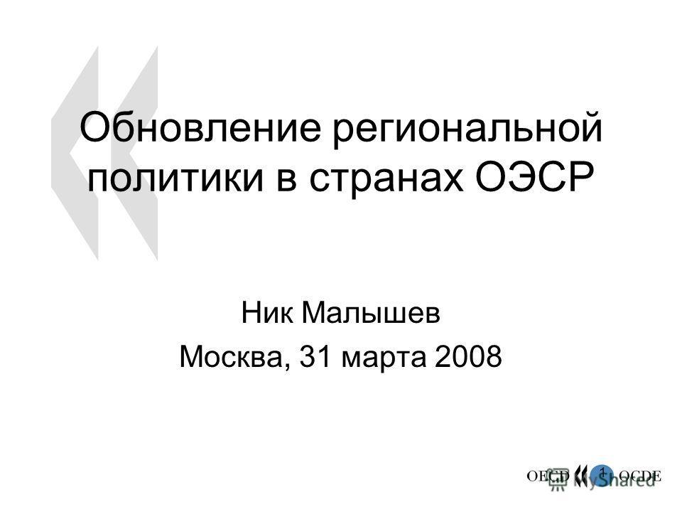 1 Обновление региональной политики в странах ОЭСР Ник Малышев Москва, 31 марта 2008