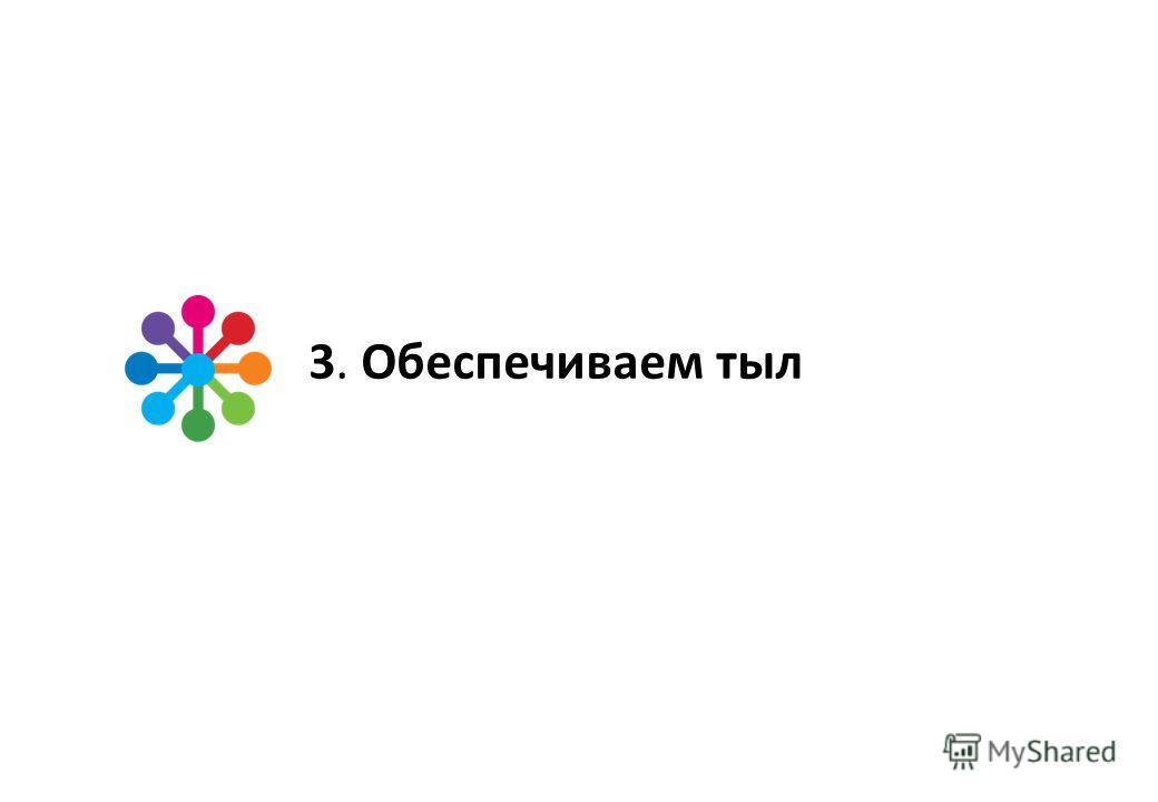 3. Обеспечиваем тыл