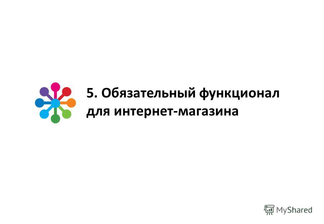 5. Обязательный функционал для интернет-магазина