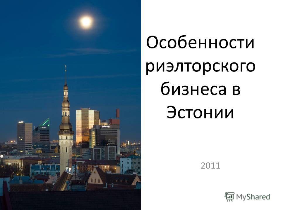 Особенности риэлтерского бизнеса в Эстонии 2011