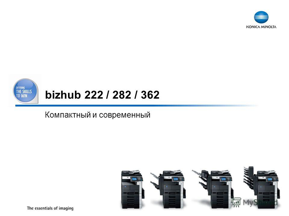 1 bizhub 222 / 282 / 362 Компактный и современный