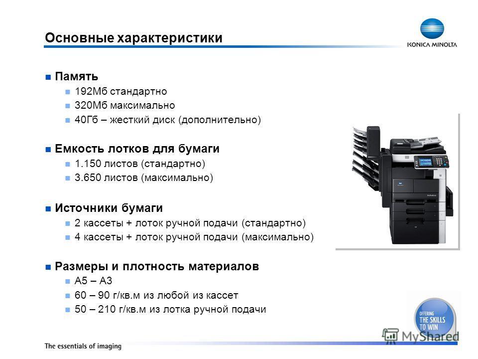 Основные характеристики Память 192Мб стандартно 320Мб максимально 40Гб – жесткий диск (дополнительно) Емкость лотков для бумаги 1.150 листов (стандартно) 3.650 листов (максимально) Источники бумаги 2 кассеты + лоток ручной подачи (стандартно) 4 кассе