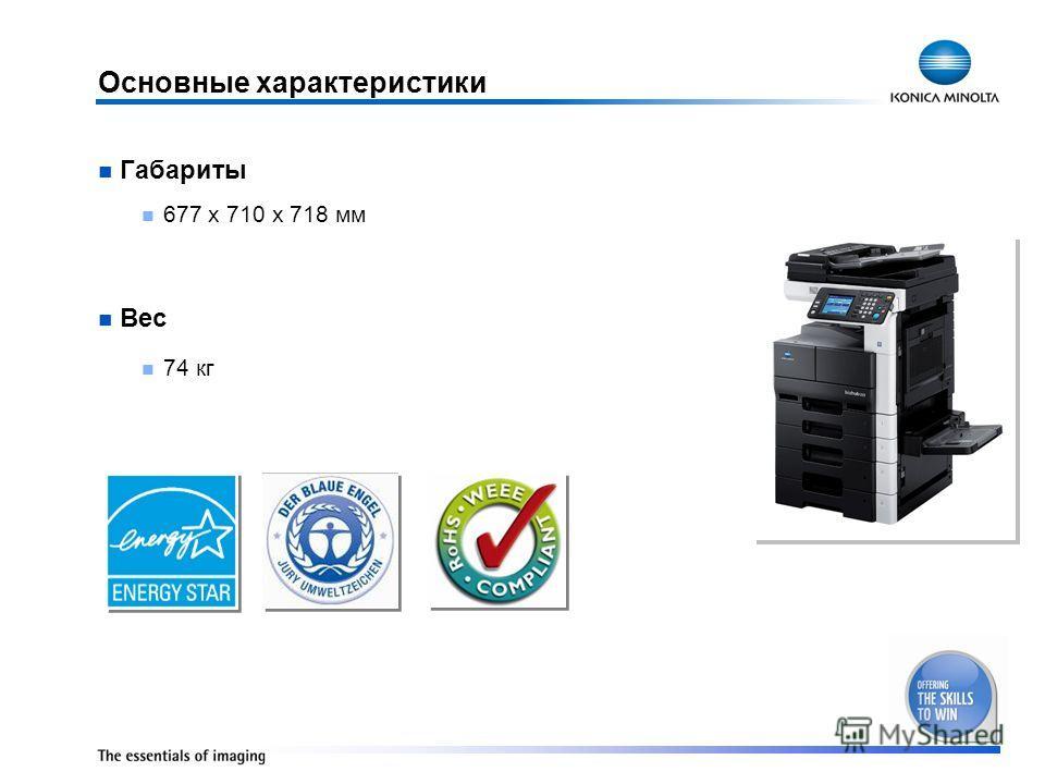 Основные характеристики Габариты 677 x 710 x 718 мм Вес 74 кг
