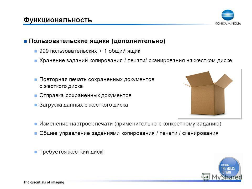 Функциональность Пользовательские ящики (дополнительно) 999 пользовательских + 1 общий ящик Хранение заданий копирования / печати/ сканирования на жестком диске Повторная печать сохраненных документов с жесткого диска Отправка сохраненных документов