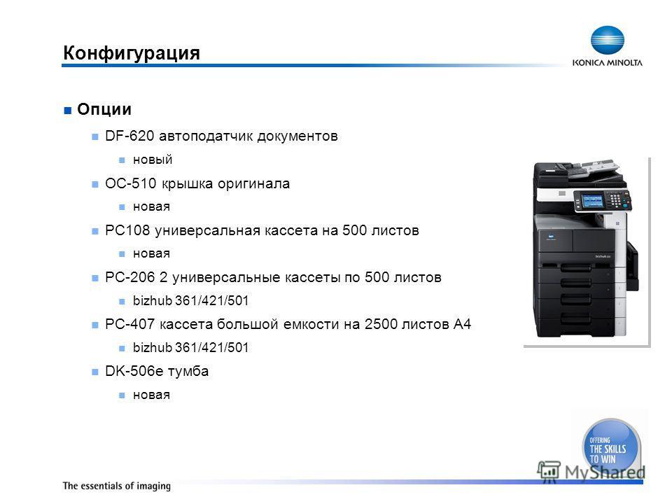 Конфигурация Опции DF-620 автоподатчик документов новый OC-510 крышка оригинала новая PC108 универсальная кассета на 500 листов новая PC-206 2 универсальные кассеты по 500 листов bizhub 361/421/501 PC-407 кассета большой емкости на 2500 листов А4 biz