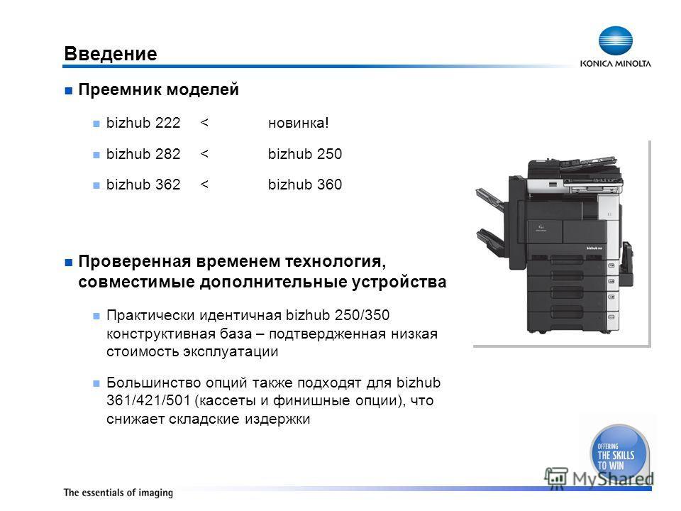 Преемник моделей bizhub 222