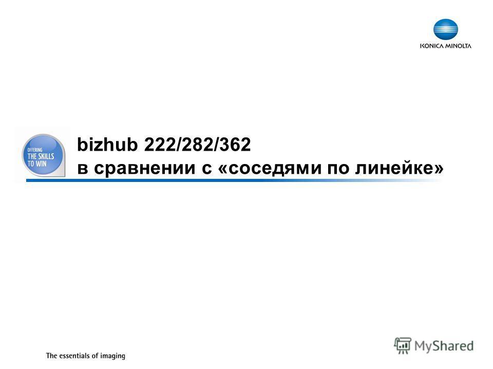 36 bizhub 222/282/362 в сравнении с «соседями по линейке»