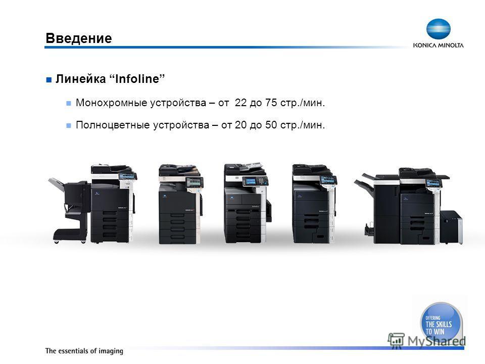 Введение Линейка Infoline Монохромные устройства – от 22 до 75 стр./мин. Полноцветные устройства – от 20 до 50 стр./мин.