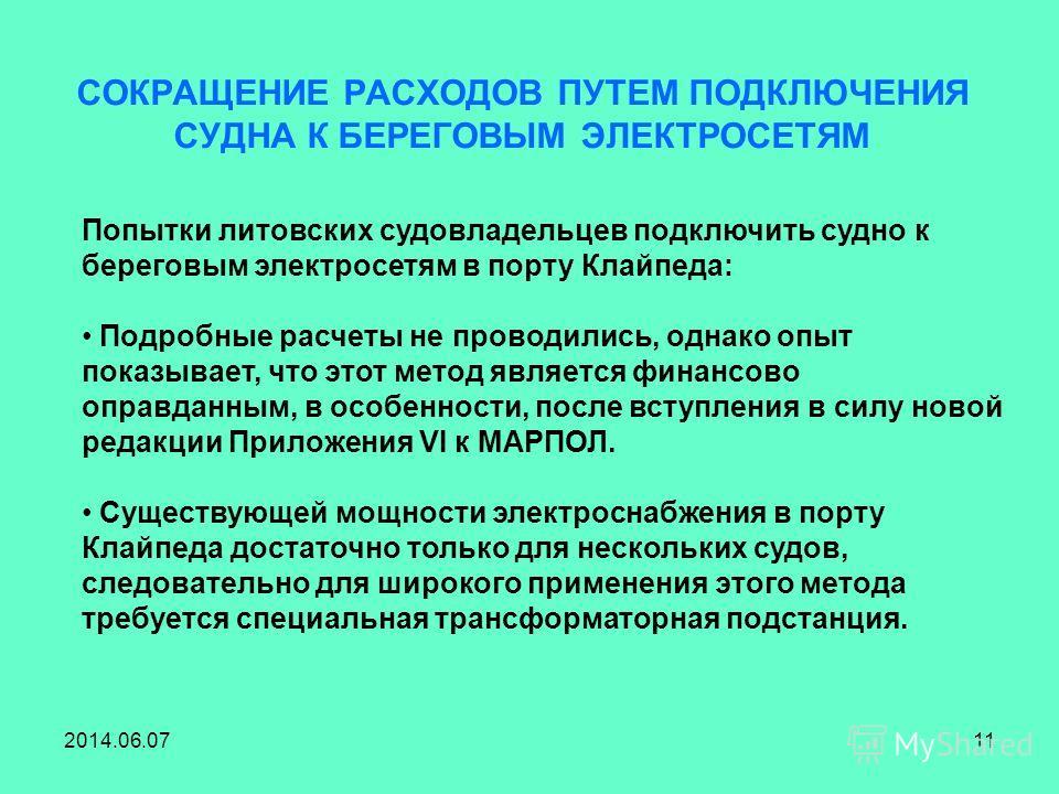 2014.06.0711 СОКРАЩЕНИЕ РАСХОДОВ ПУТЕМ ПОДКЛЮЧЕНИЯ СУДНА К БЕРЕГОВЫМ ЭЛЕКТРОСЕТЯМ Попытки литовских судовладельцев подключить судно к береговым электросетям в порту Клайпеда: Подробные расчеты не проводились, однако опыт показывает, что этот метод яв