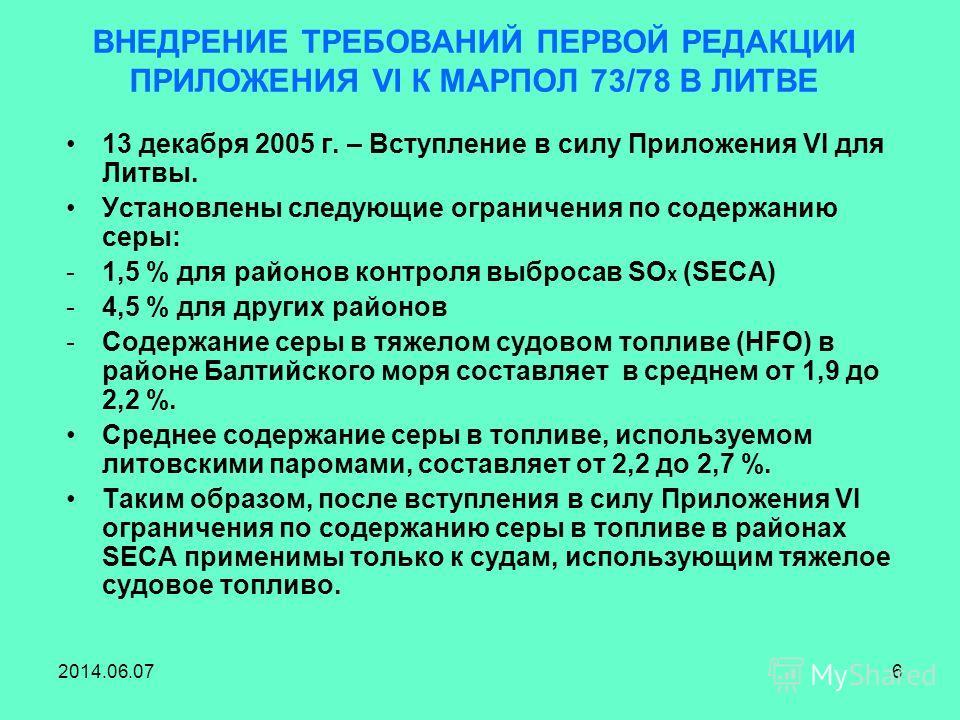 2014.06.076 ВНЕДРЕНИЕ ТРЕБОВАНИЙ ПЕРВОЙ РЕДАКЦИИ ПРИЛОЖЕНИЯ VI К МАРПОЛ 73/78 В ЛИТВЕ 13 декабря 2005 г. – Вступление в силу Приложения VI для Литвы. Установлены следующие ограничения по содержанию серы: -1,5 % для районов контроля выбросав SO x (SEC