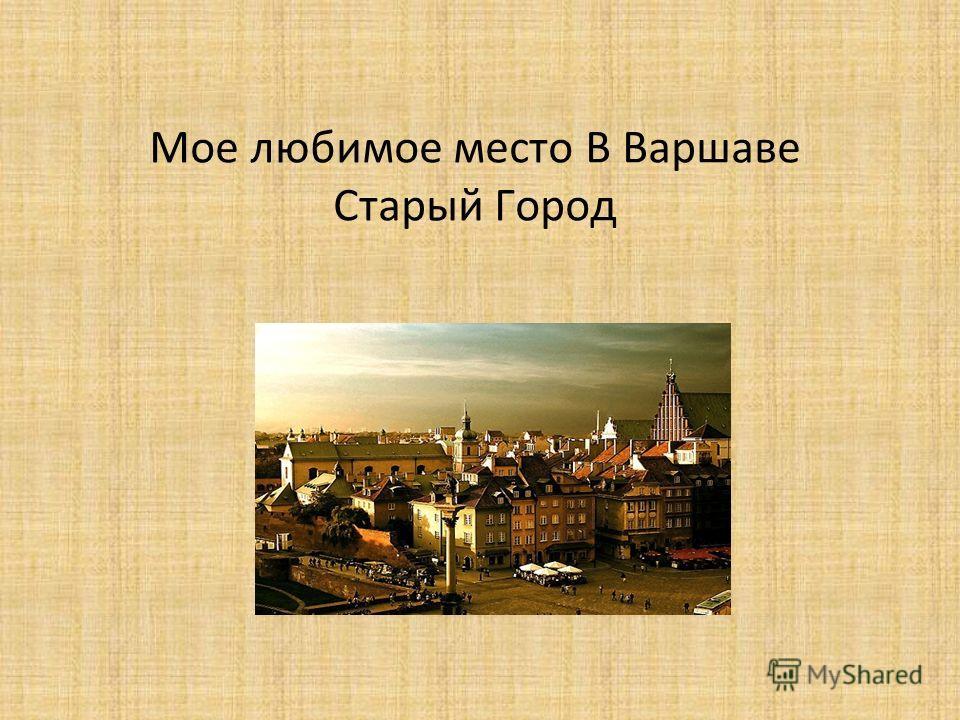 Мое любимое место B Варшаве Cтарый Город