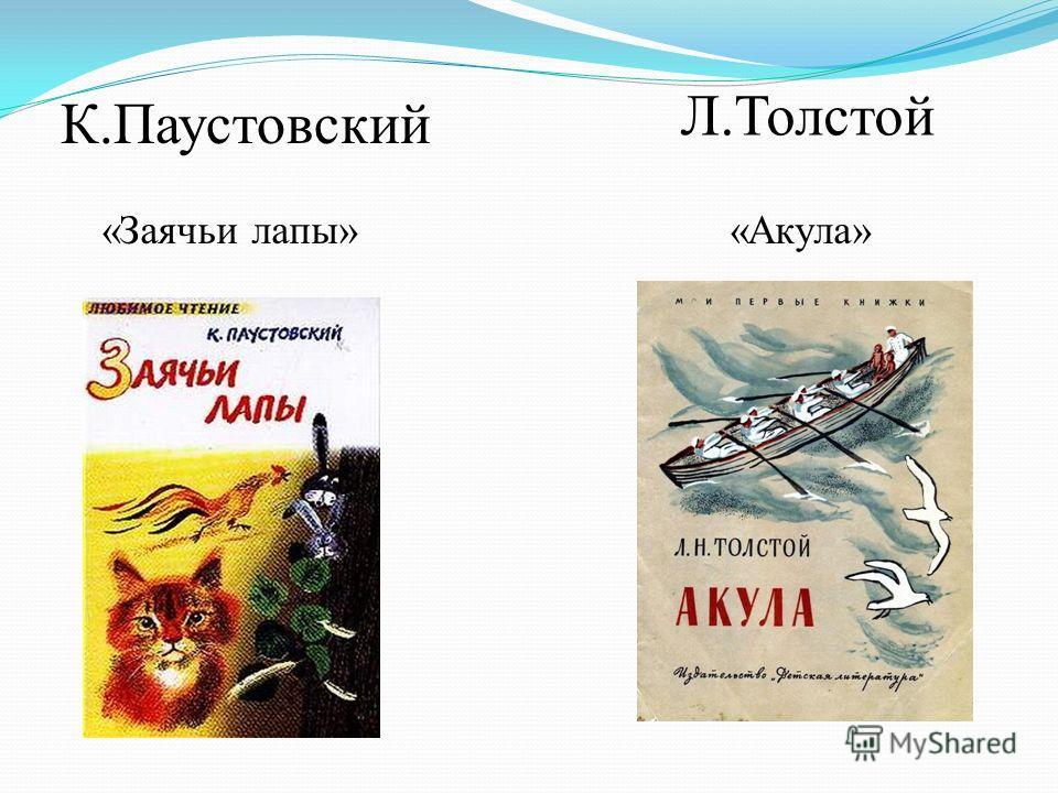 К.Паустовский Л.Толстой «Заячьи лапы»«Акула»