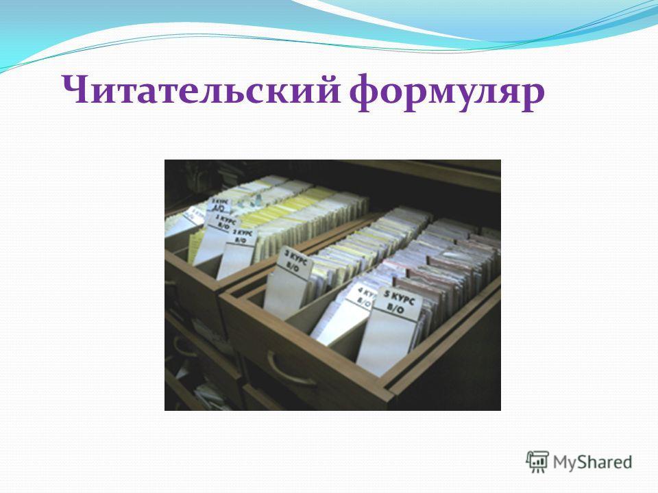 Читательский формуляр