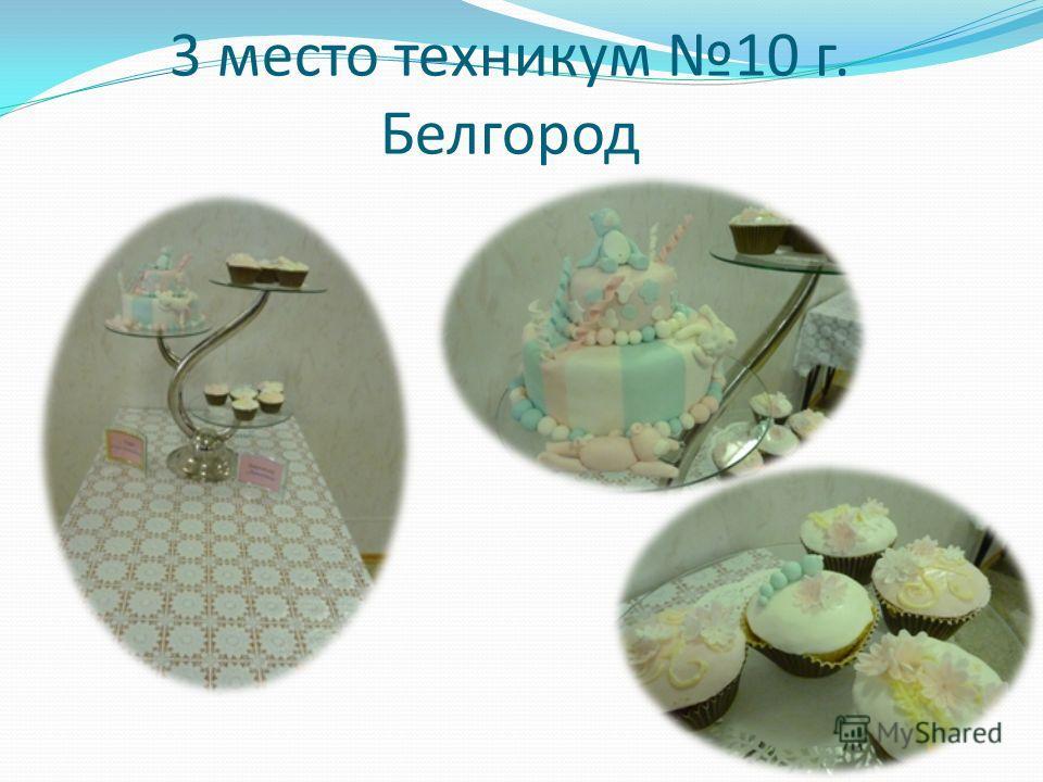 3 место техникум 10 г. Белгород