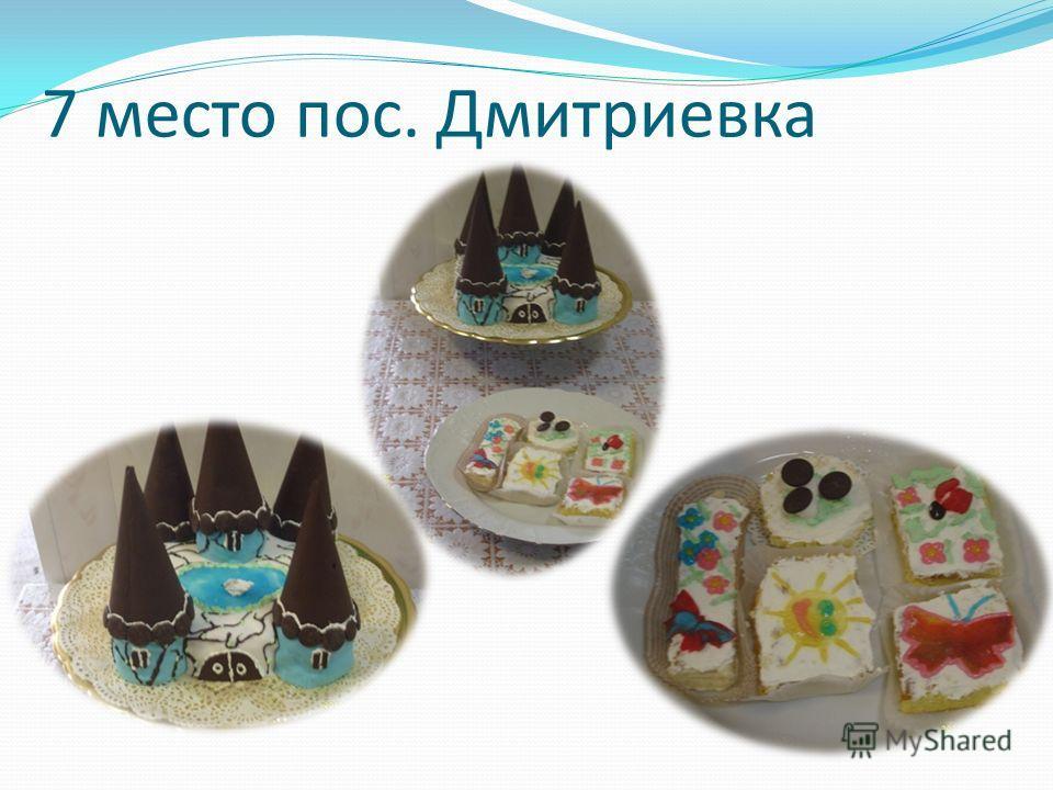 7 место пос. Дмитриевка