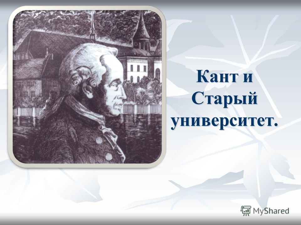 Кант и Старый университет.