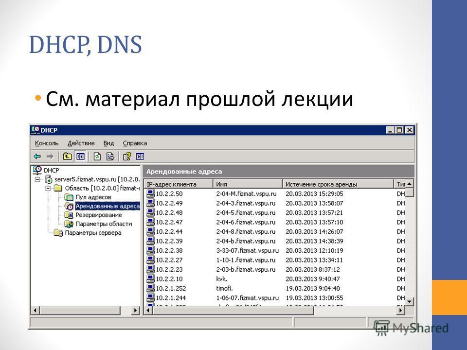DHCP, DNS См. материал прошлой лекции