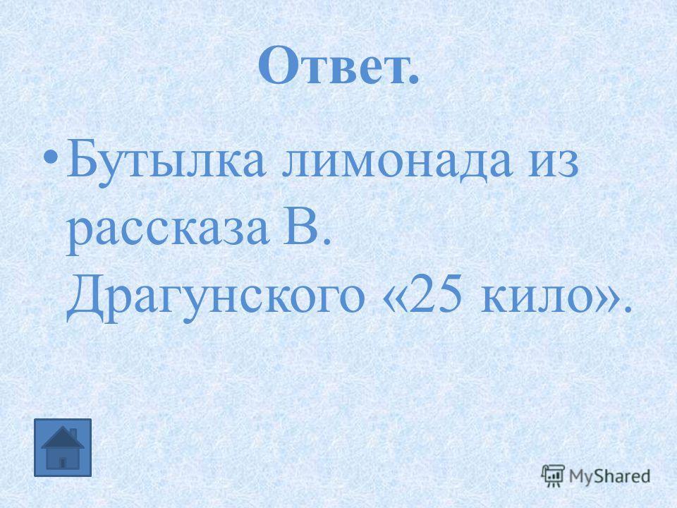 Таинственный предмет Этот предмет помог Дениске и Мишке выиграть подписку на детский журнал «Мурзилка».