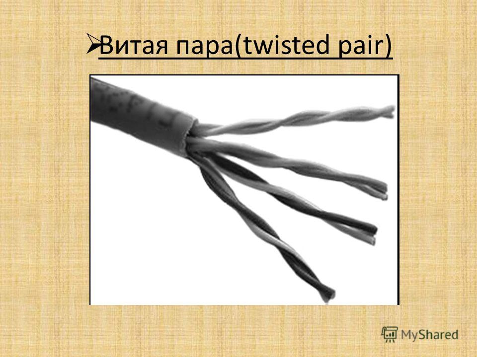 Витая пара(twisted pair)