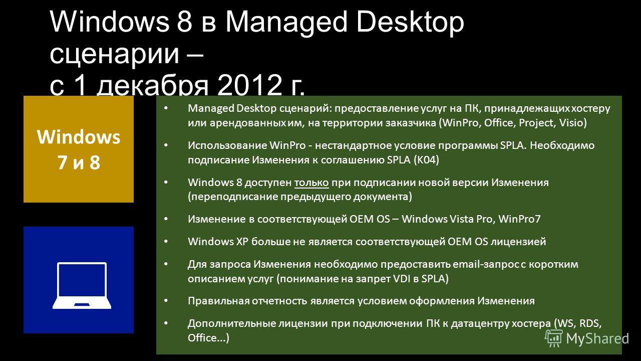Windows 8 в Managed Desktop сценарии – с 1 декабря 2012 г. Windows 7 и 8 Managed Desktop сценарий: предоставление услуг на ПК, принадлежащих хостеру или арендованных им, на территории заказчика (WinPro, Office, Project, Visio) Использование WinPro -