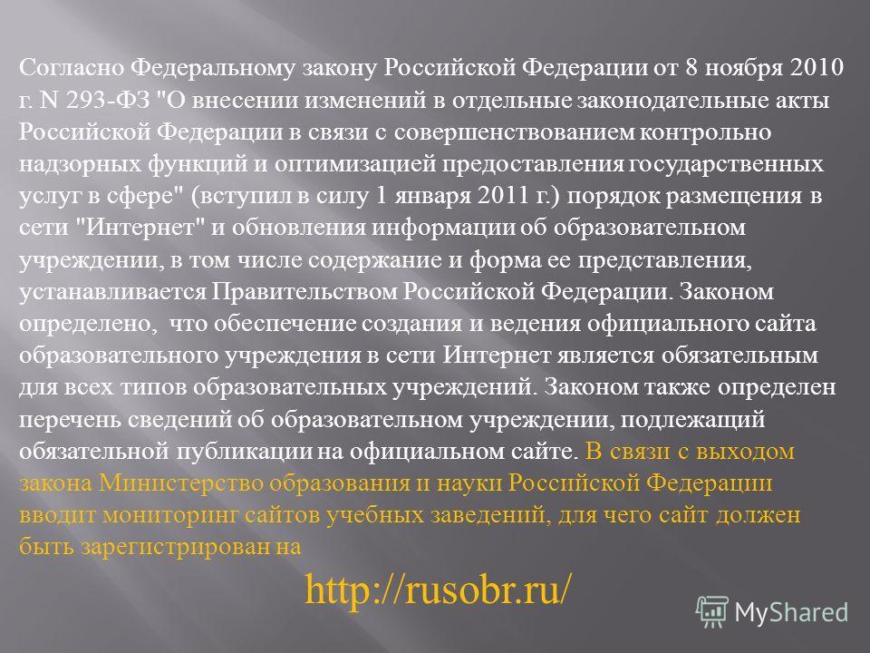 Согласно Федеральному закону Российской Федерации от 8 ноября 2010 г. N 293-ФЗ