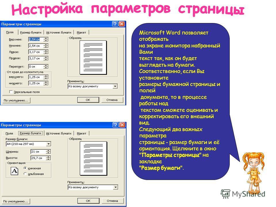 Итак, после загрузки Microsoft Word, перед Вами содержащие пустой документ с названием