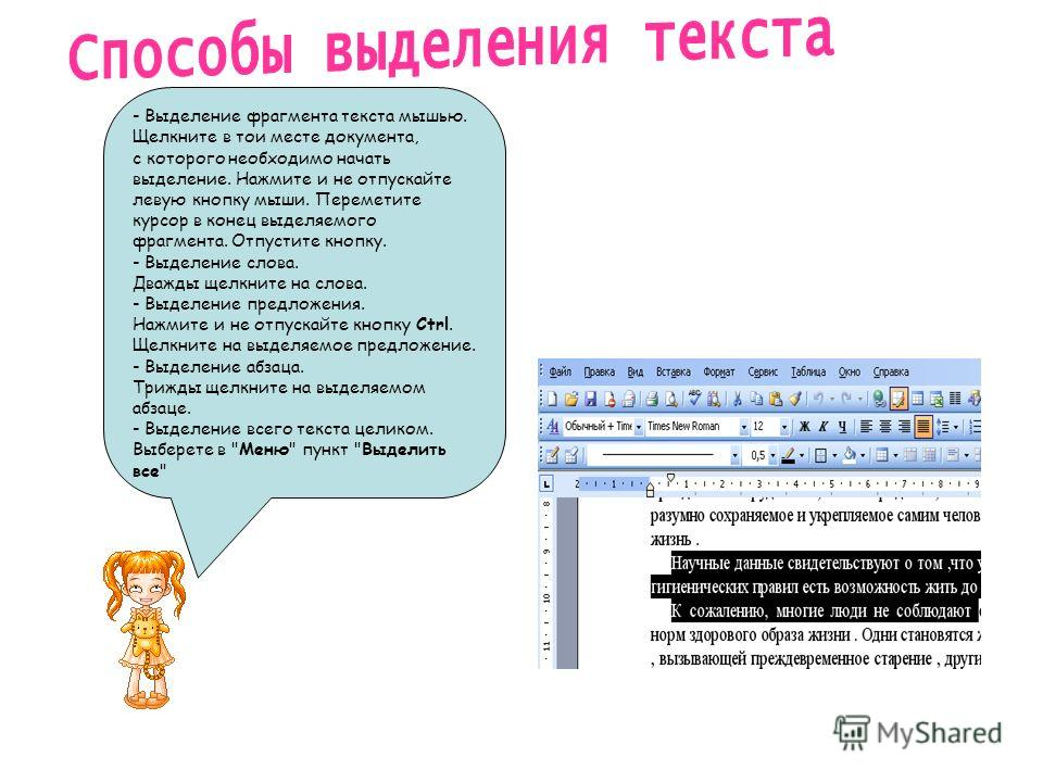 Microsoft Word позволяет отображать на экране монитора набранный Вами текст так, как он будет выглядеть на бумаги. Соответственно, если Вы установите размеры бумажной страницы и полей документа, то в процессе работы над текстом сможете оценивать и ко