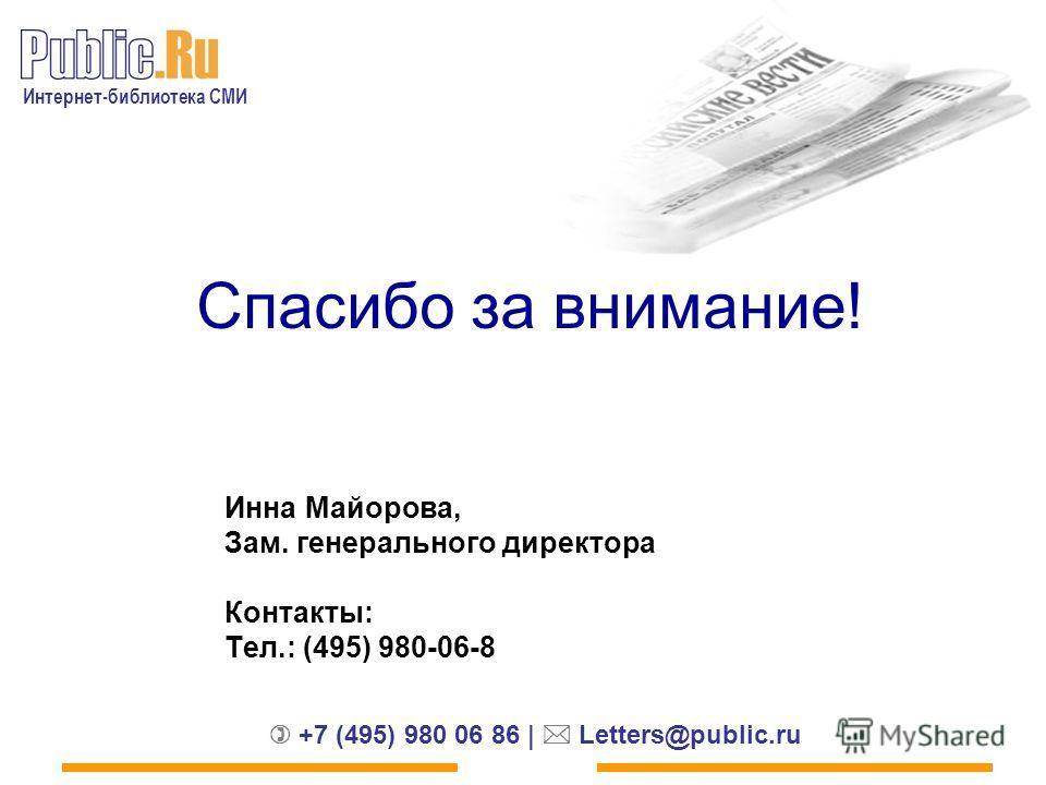 Интернет-библиотека СМИ +7 (495) 980 06 86 | Letters@public.ru Инна Майорова, Зам. генерального директора Контакты: Тел.: (495) 980-06-8 Спасибо за внимание!