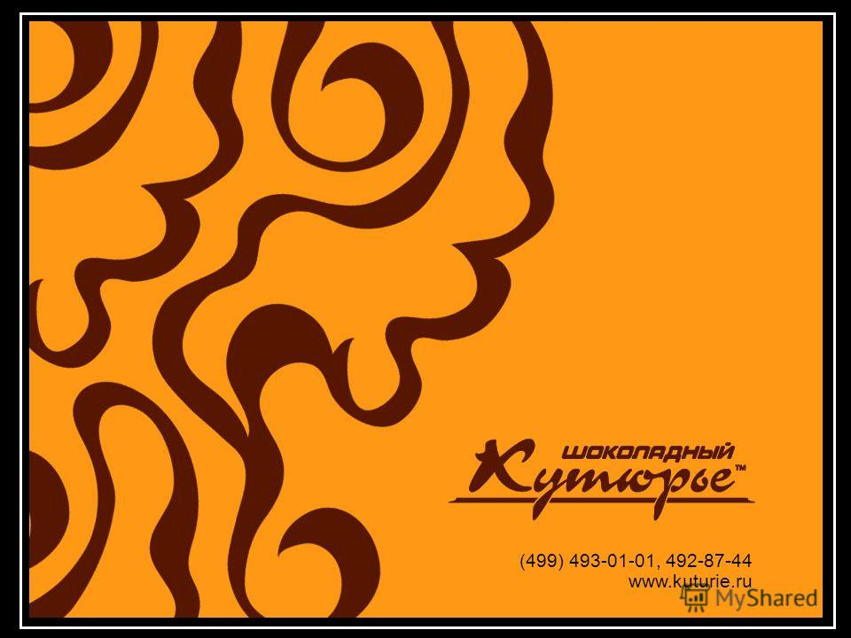 (499) 493-01-01, 492-87-44 www.kuturie.ru