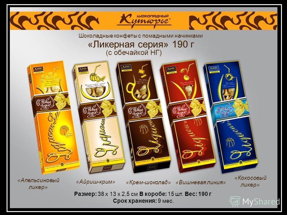 Шоколадные конфеты с помадными начинками «Ликерная серия» 190 г Размер: 38 х 13 х 2,5 см В коробе: 15 шт. Вес: 190 г Срок хранения: 9 мес. «Апельсиновый ликер» «Айриш-крем» «Кокосовый ликер» «Вишневая линия»«Крем-шоколад» (с обечайкой НГ)