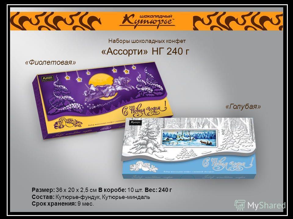 Наборы шоколадных конфет «Ассорти» НГ 240 г Размер: 36 х 20 х 2,5 см В коробе: 10 шт. Вес: 240 г Состав: Кутюрье-фундук, Кутюрье-миндаль Срок хранения: 9 мес. «Голубая» «Фиолетовая»
