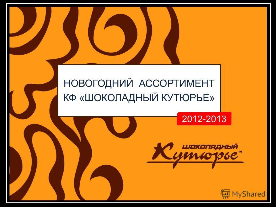 НОВОГОДНИЙ АССОРТИМЕНТ КФ «ШОКОЛАДНЫЙ КУТЮРЬЕ» 2012-2013