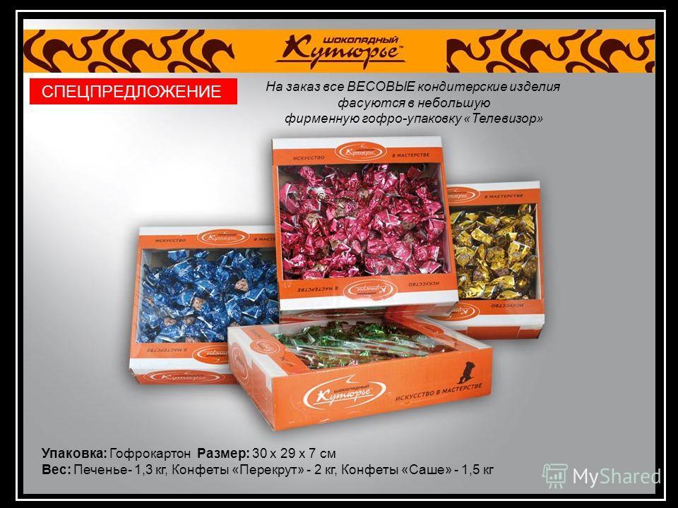 «Тройка» (без начинки) Упаковка: Гофрокартон Размер: 30 х 29 х 7 см Вес: Печенье- 1,3 кг, Конфеты «Перекрут» - 2 кг, Конфеты «Саше» - 1,5 кг На заказ все ВЕСОВЫЕ кондитерские изделия фасуются в небольшую фирменную гофра-упаковку «Телевизор» СПЕЦПРЕДЛ