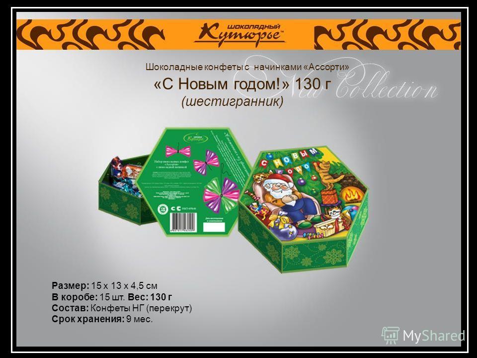 Шоколадные конфеты с начинками «Ассорти» «С Новым годом!» 130 г Размер: 15 х 13 х 4,5 см В коробе: 15 шт. Вес: 130 г Состав: Конфеты НГ (перекрут) Срок хранения: 9 мес. (шестигранник)
