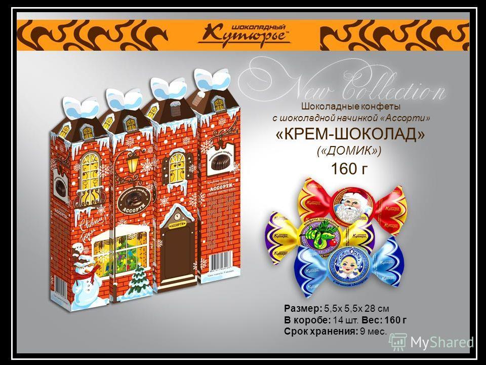 Размер: 5,5 х 5,5 х 28 см В коробе: 14 шт. Вес: 160 г Срок хранения: 9 мес. 160 г Шоколадные конфеты с шоколадной начинкой «Ассорти» «КРЕМ-ШОКОЛАД» («ДОМИК»)