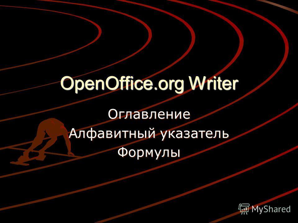 OpenOffice.org Writer Оглавление Алфавитный указатель Формулы