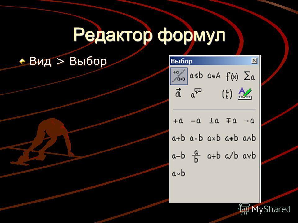 Редактор формул Вид > Выбор
