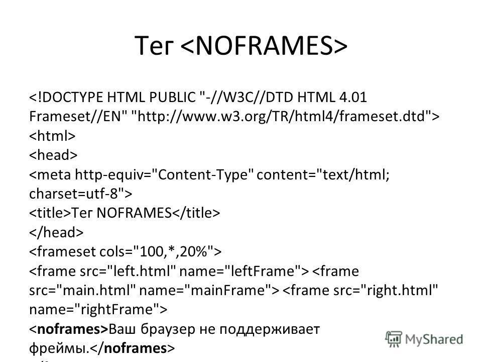Тег Тег NOFRAMES Ваш браузер не поддерживает фреймы.