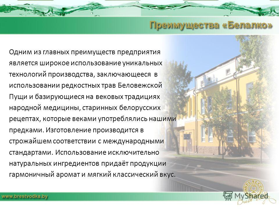 Одним из главных преимуществ предприятия является широкое использование уникальных технологий производства, заключающееся в использовании редкостных трав Беловежской Пущи и базирующиеся на вековых традициях народной медицины, старинных белорусских ре
