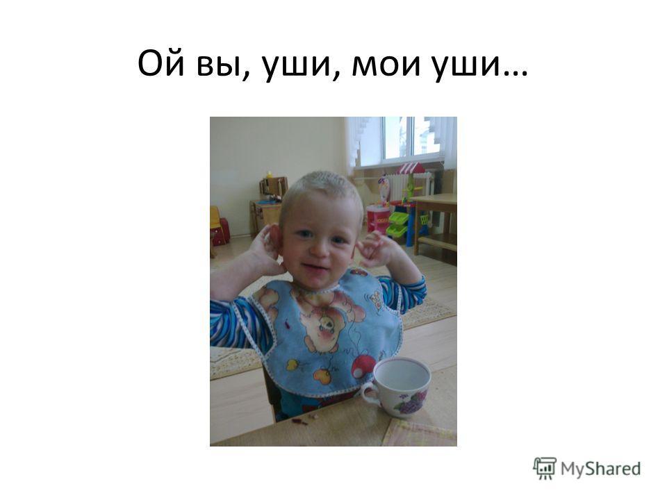 Ой вы, уши, мои уши…