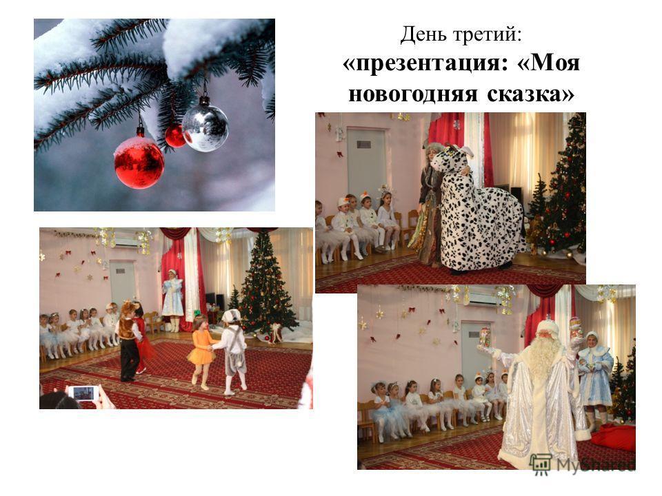 День третий: «презентация: «Моя новогодняя сказка»