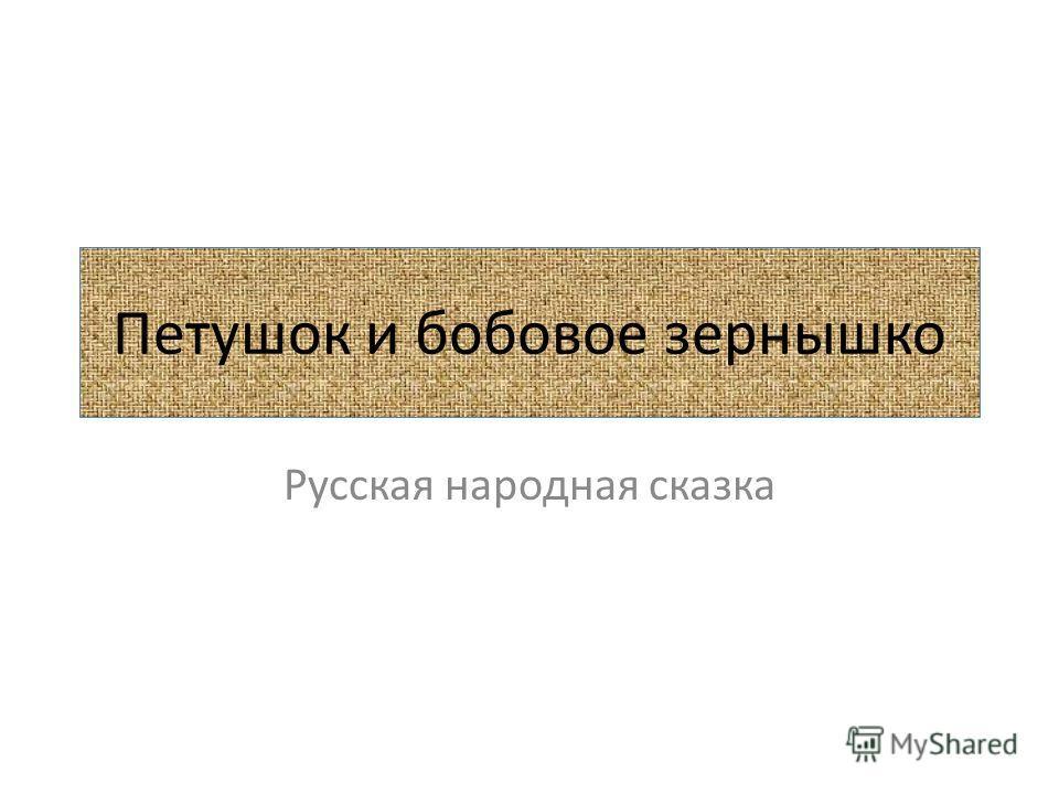 Петушок и бобовое зернышко Русская народная сказка