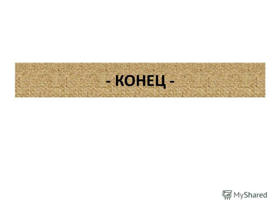 - КОНЕЦ -