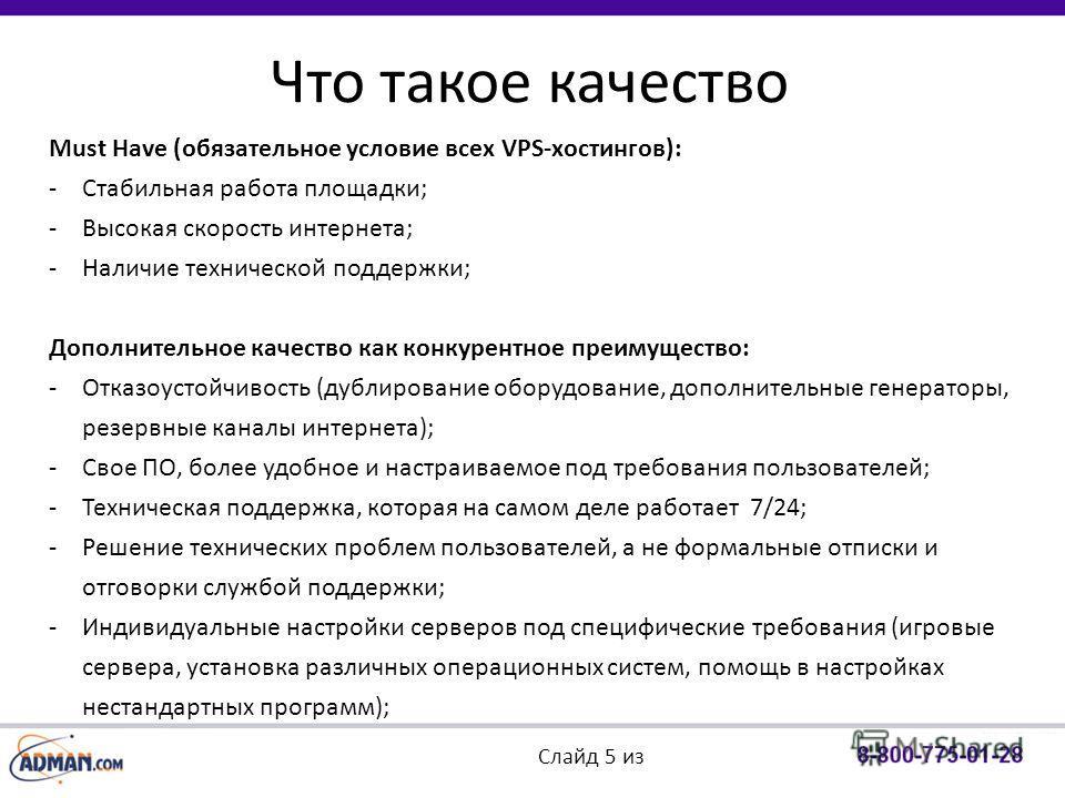 Что такое качество Слайд 5 из Must Have (обязательное условие всех VPS-хостингов): -Стабильная работа площадки; -Высокая скорость интернета; -Наличие технической поддержки; Дополнительное качество как конкурентное преимущество: -Отказоустойчивость (д