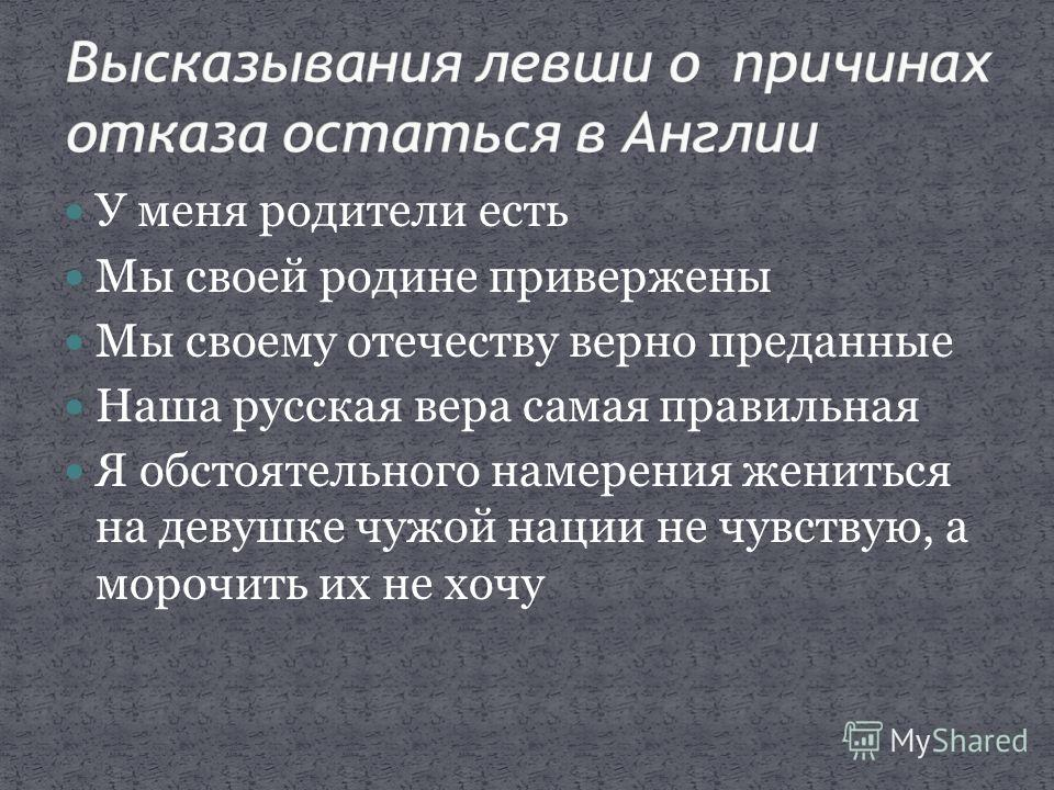 У меня родители есть Мы своей родине привержены Мы своему отечеству верно преданные Наша русская вера самая правильная Я обстоятельного намерения жениться на девушке чужой нации не чувствую, а морочить их не хочу