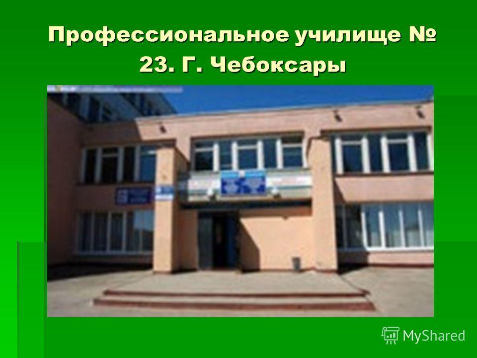 Профессиональное училище 23. Г. Чебоксары